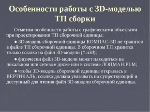 Особенности работы с 3D-моделью ТП сборки Отметим особенности работы с графич