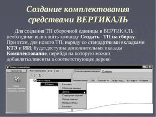 Создание комплектования средствами ВЕРТИКАЛЬ Для создания ТП сборочной единиц