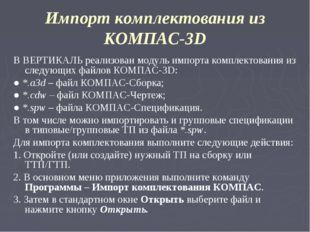 Импорт комплектования из КОМПАС-3D В ВЕРТИКАЛЬ реализован модуль импорта комп