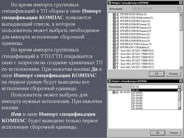 Во время импорта групповых спецификаций в ТП сборки в окне Импорт спецификаци...