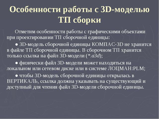 Особенности работы с 3D-моделью ТП сборки Отметим особенности работы с графич...