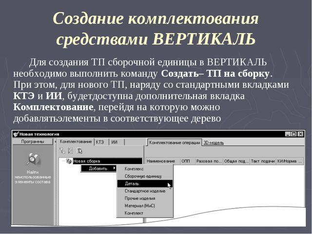 Создание комплектования средствами ВЕРТИКАЛЬ Для создания ТП сборочной единиц...