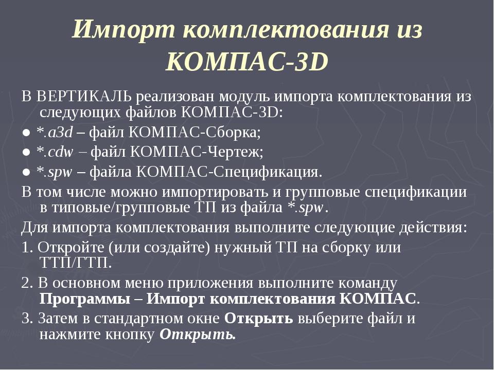 Импорт комплектования из КОМПАС-3D В ВЕРТИКАЛЬ реализован модуль импорта комп...