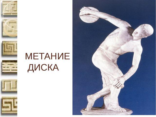 МЕТАНИЕ ДИСКА