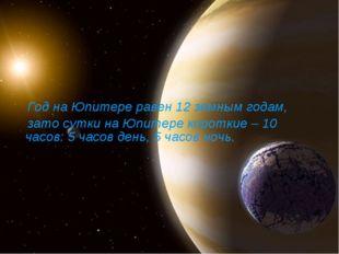 Год на Юпитере равен 12 земным годам, зато сутки на Юпитере короткие – 10 ча