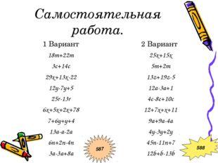 Самостоятельная работа. 588 587 1 Вариант2 Вариант 18m+22m25x+15x 3c+14c5m