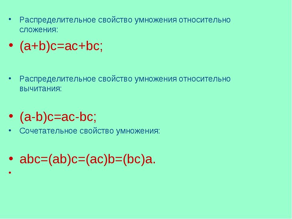 Распределительное свойство умножения относительно сложения: (a+b)c=ac+bc; Рас...