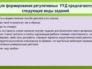 Для формирования регулятивных УУД предлагаются следующие виды заданий 4. Конт