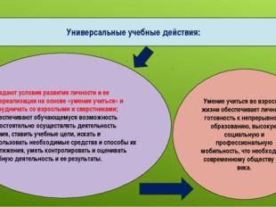 Универсальные учебные действия: - создают условия развития личности и ее само