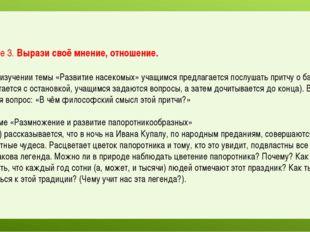 Задание 3. Вырази своё мнение, отношение. а) При изучении темы «Развитие насе