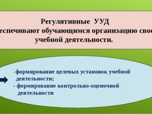 - формирование целевых установок учебной деятельности; - формирование контрол