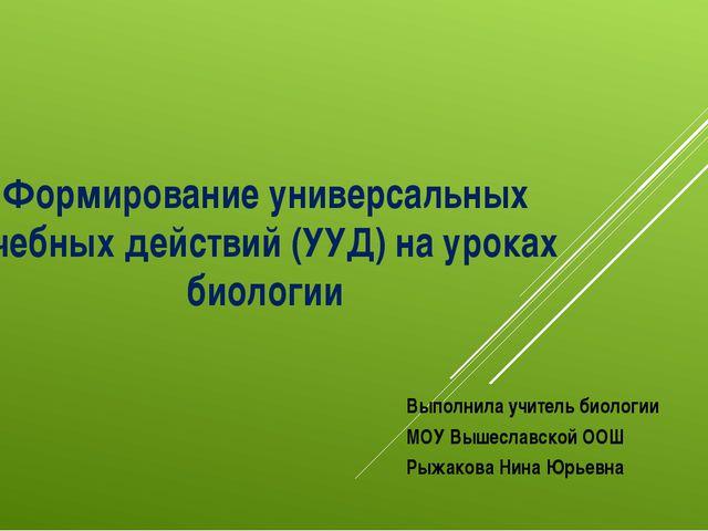 Формирование универсальных учебных действий (УУД) на уроках биологии Выполни...