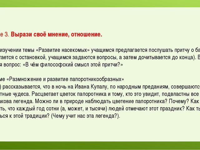 Задание 3. Вырази своё мнение, отношение. а) При изучении темы «Развитие насе...