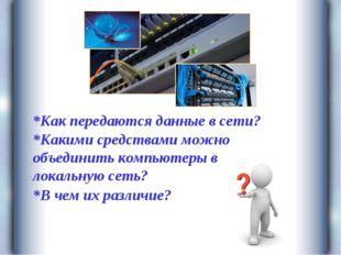 *Какими средствами можно объединить компьютеры в локальную сеть? *В чем их ра