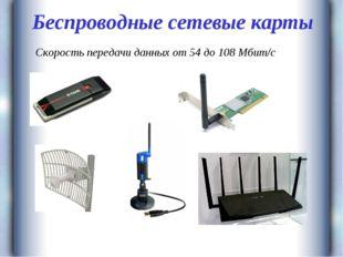 Беспроводные сетевые карты Скорость передачи данных от 54 до 108 Мбит/с