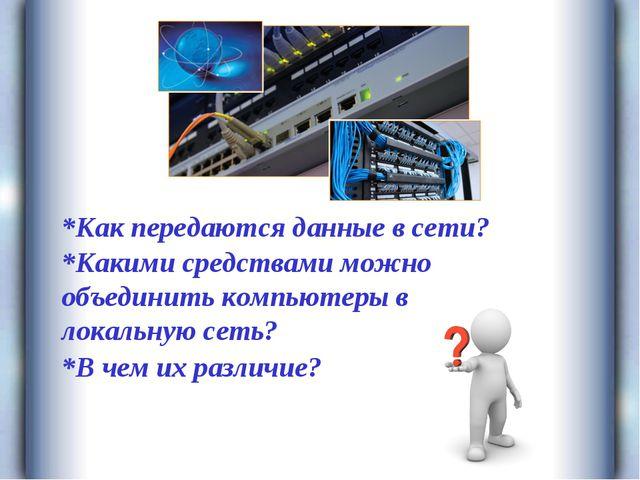*Какими средствами можно объединить компьютеры в локальную сеть? *В чем их ра...