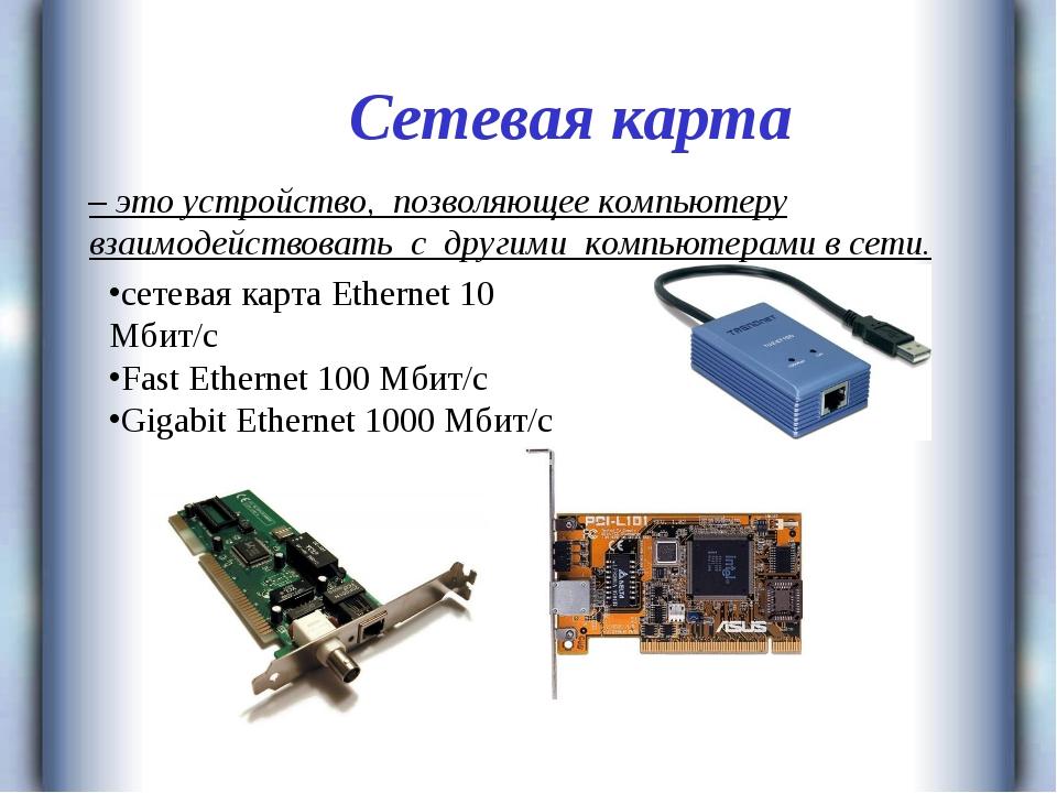 Сетевая карта – это устройство, позволяющее компьютеру взаимодействовать с др...