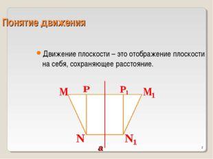 * Понятие движения Движение плоскости – это отображение плоскости на себя, со