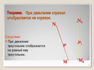Теорема. При движении отрезок отображается на отрезок. Следствие: При движе