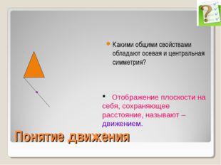 Понятие движения Какими общими свойствами обладают осевая и центральная симме