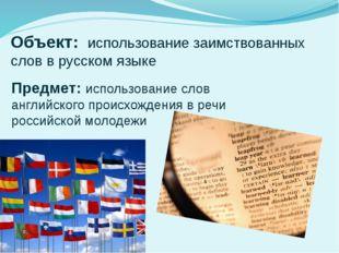 Объект: использование заимствованных слов в русском языке Предмет: использова