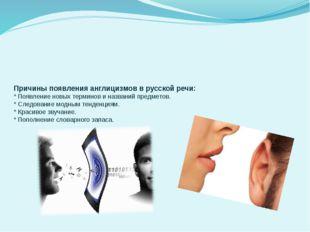 Причины появления англицизмов в русской речи: * Появление новых терминов и на
