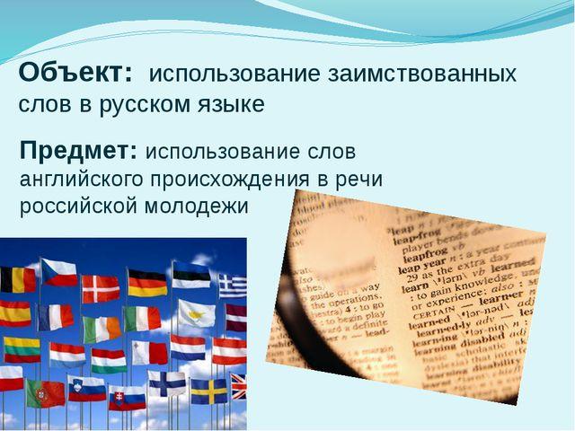 Объект: использование заимствованных слов в русском языке Предмет: использова...