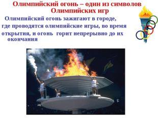 Олимпийский огонь – один из символов Олимпийских игр Олимпийский огонь зажиг