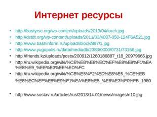 Интернет ресурсы http://bastyrsc.org/wp-content/uploads/2013/04/torch.jpg htt