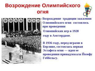 Возрождение Олимпийского огня Возрождение традиции зажжения Олимпийского огн