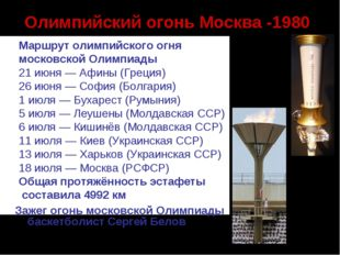 Маршрут олимпийского огня московской Олимпиады 21 июня—Афины(Греция) 26 ию