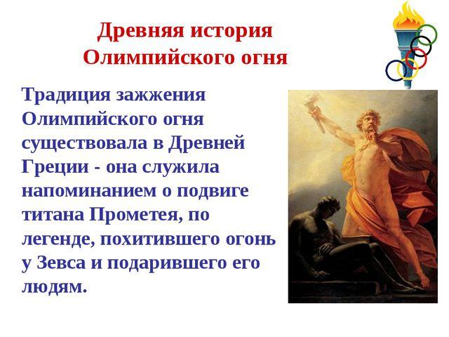 Древняя история Олимпийского огня Традиция зажжения Олимпийского огня существ...