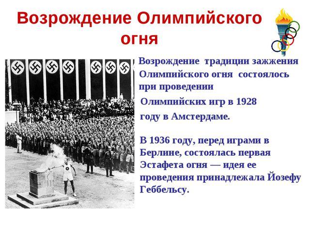 Возрождение Олимпийского огня Возрождение традиции зажжения Олимпийского огн...
