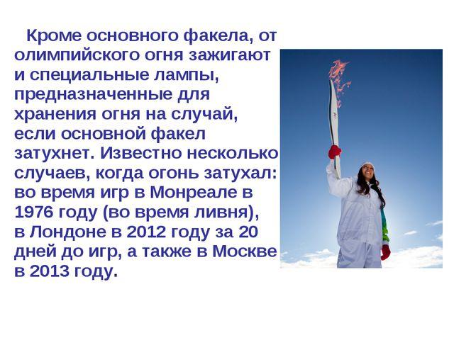 Кроме основного факела, от олимпийского огня зажигают и специальные лампы, п...