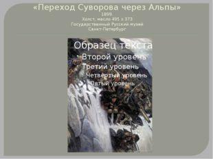 «Переход Суворова через Альпы» 1899. Холст, масло 495 х 373 Государственный Р