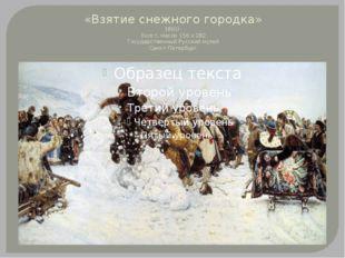 «Взятие снежного городка» 1891г. Холст, масло 156 х 282 Государственный Русск