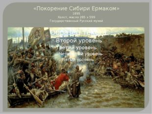 «Покорение Сибири Ермаком» 1895 Холст, масло 285 х 599 Государственный Русски