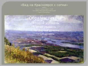 «Вид на Красноярск с сопки» 1890-е Холст, масло 39,8 х 70,8 Государственный Р