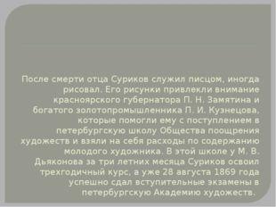 После смерти отца Суриков служил писцом, иногда рисовал. Его рисунки привлекл