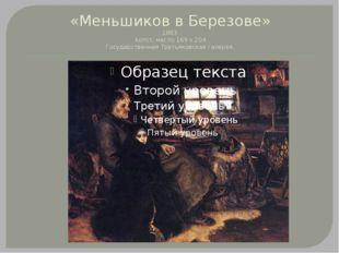 «Меньшиков в Березове» 1883. Холст, масло 169 х 204 Государственная Третьяков