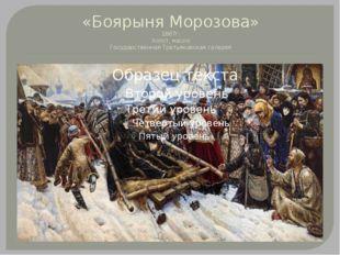 «Боярыня Морозова» 1887г. Холст, масло Государственная Третьяковская галерея