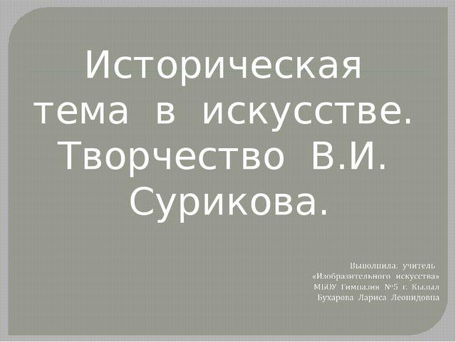 Историческая тема в искусстве. Творчество В.И. Сурикова.