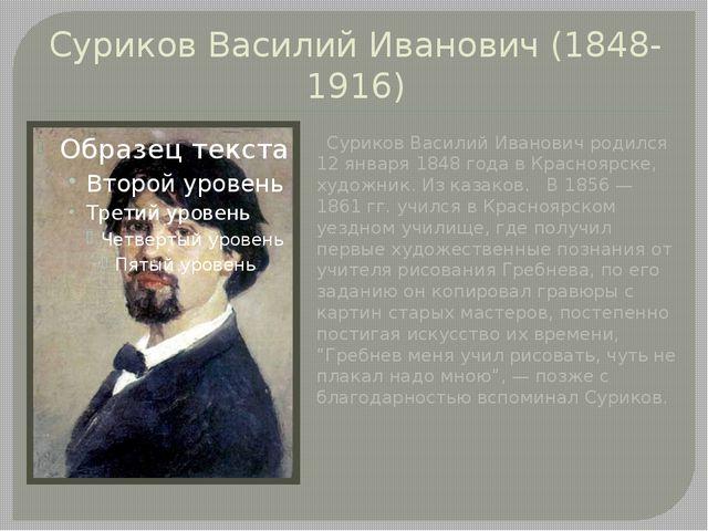 Суриков Василий Иванович (1848-1916) Суриков Василий Иванович родился 12 янва...