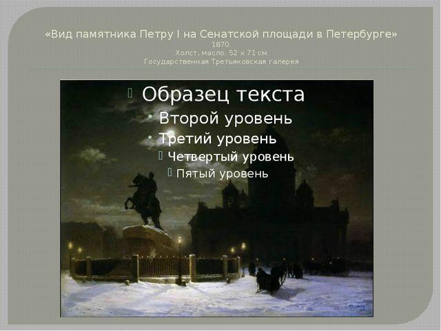 «Вид памятника Петру I на Сенатской площади в Петербурге» 1870. Холст, масло....