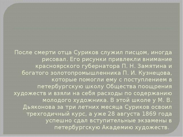 После смерти отца Суриков служил писцом, иногда рисовал. Его рисунки привлекл...