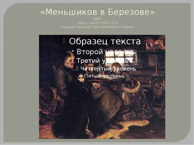 «Меньшиков в Березове» 1883. Холст, масло 169 х 204 Государственная Третьяков...