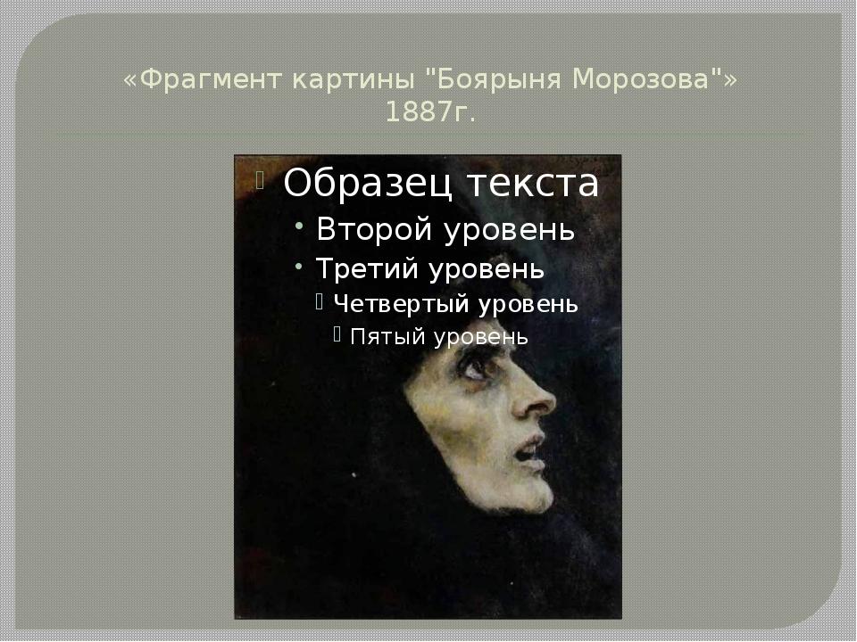 """«Фрагмент картины """"Боярыня Морозова""""» 1887г."""