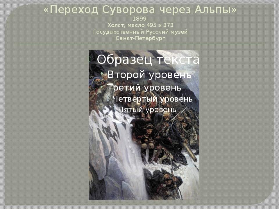 «Переход Суворова через Альпы» 1899. Холст, масло 495 х 373 Государственный Р...