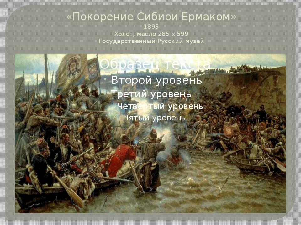 «Покорение Сибири Ермаком» 1895 Холст, масло 285 х 599 Государственный Русски...