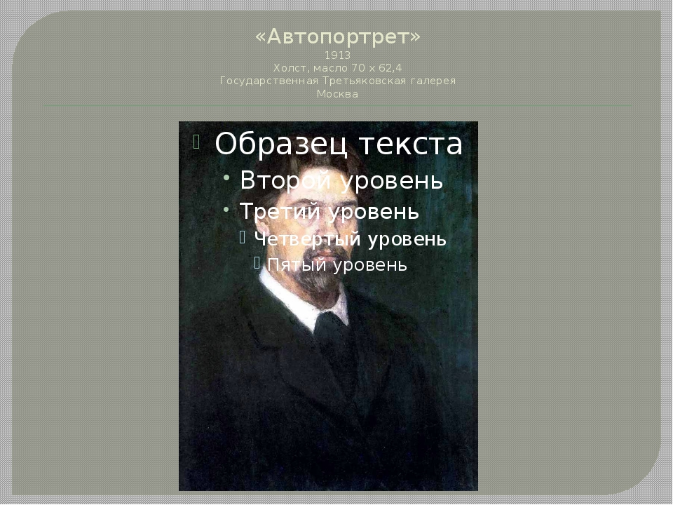 «Автопортрет» 1913 Холст, масло 70 x 62,4 Государственная Третьяковская галер...